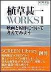 植草甚一WORKS1 映画と原作について考えてみよう 電子書籍版