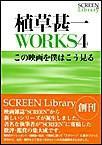 植草甚一WORKS4 この映画を僕はこう見る 電子書籍版