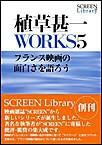 植草甚一WORKS5 フランス映画の面白さを語ろう 電子書籍版
