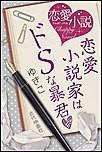 恋愛小説家はドSな暴君 電子書籍版