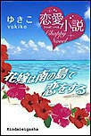 花嫁は南の島で恋をする 電子書籍版