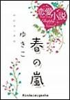 春の嵐 電子書籍版