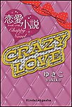 CRAZY LOVE 電子書籍版