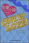 ONLY LOVE 電子書籍版