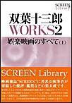 双葉十三郎WORKS2 娯楽映画のすべて(上) 電子書籍版