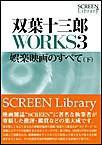 双葉十三郎WORKS3 娯楽映画のすべて(下) 電子書籍版