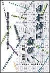 日本語は面白い 電子書籍版