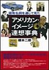 アメリカン・イメージ連想事典 電子書籍版