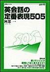 英会話の定番表現505 電子書籍版