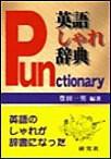 英語しゃれ辞典(単語編) 電子書籍版