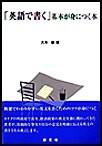 「英語で書く」基本が身につく本 電子書籍版