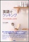 英語でクッキング 電子書籍版