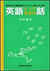 英語とっておきの話 電子書籍版