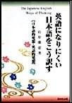 英語になりにくい日本語をこう訳す 電子書籍版