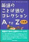 英語のことば遊びコレクションA to Z 電子書籍版