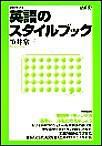英語のスタイルブック 電子書籍版