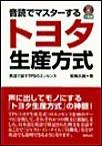 音読でマスターするトヨタ生産方式 電子書籍版