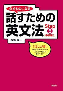 必ずものになる話すための英文法 Step 5 [中級編 I] 電子書籍版