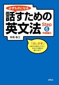 必ずものになる話すための英文法 Step 6 [中級編 II] 電子書籍版