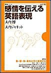 感情を伝える英語表現 電子書籍版