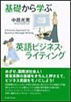 基礎から学ぶ英語ビジネス・ライティング 電子書籍版
