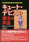 キュート・デビルの魔法の英語 電子書籍版