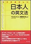 ここがおかしい 日本人の英文法 電子書籍版