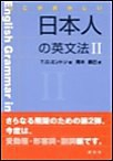 ここがおかしい日本人の英文法II 電子書籍版