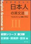 ここがおかしい 日本人の英文法III 電子書籍版
