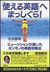 「使える英語」へまっしぐら! 電子書籍版