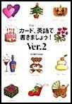 西森マリーのカード、英語で書きましょう! 電子書籍版
