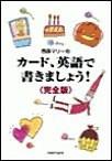 西森マリーのカード、英語で書きましょう!(完全版) 電子書籍版