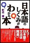 日本語のしくみがわかる本 電子書籍版