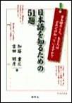 日本語を知るための51題 電子書籍版