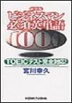 ビジネスマン必須英単語1000 電子書籍版