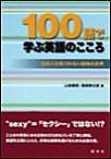 100語で学ぶ英語のこころ 電子書籍版