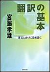 翻訳の基本 電子書籍版