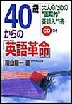 40歳からの「英語革命」 電子書籍版
