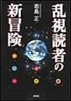 乱視読者の新冒険 電子書籍版