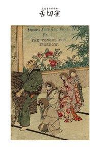 対訳 日本昔噺集 第1巻(分冊版《2》)舌切雀 舌を切られた雀 電子書籍版