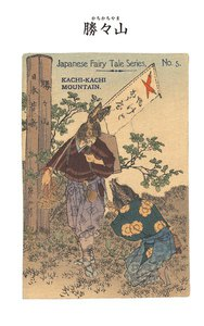対訳 日本昔噺集 第1巻(分冊版《5》)勝々山 カチカチ山 電子書籍版