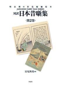 対訳 日本昔噺集 第2巻 電子書籍版
