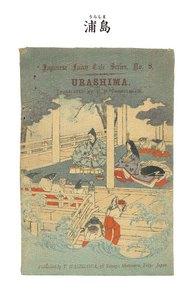 対訳 日本昔噺集 第2巻(分冊版《8》)浦島 若い漁師うらしま 電子書籍版