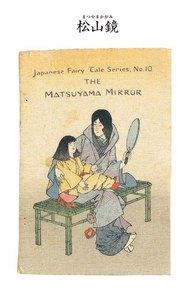 対訳 日本昔噺集 第2巻(分冊版《10》)松山鏡 松山の鏡 電子書籍版