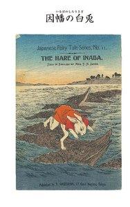 対訳 日本昔噺集 第2巻(分冊版《11》)因幡の白兎 いなばの野兎 電子書籍版