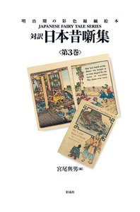 対訳 日本昔噺集 第3巻 電子書籍版