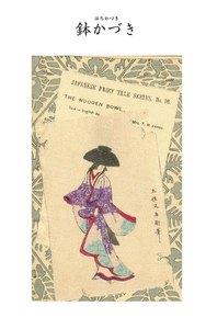 対訳 日本昔噺集 第3巻(分冊版《16》)鉢かづき 木鉢 電子書籍版