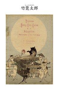 対訳 日本昔噺集 第3巻(分冊版《17》)竹箆太郎 しっぺい太郎
