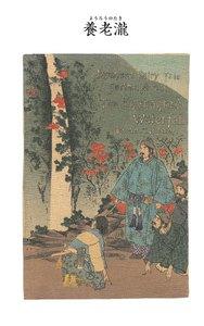 対訳 日本昔噺集 第3巻(分冊版《20》)養老瀧 魔法の瀧 電子書籍版