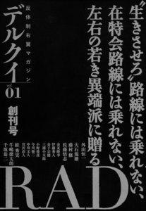 デルクイ 反体制右翼マガジン 01 電子書籍版